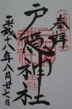 Togakusijinjya_nakasya0