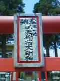 尾先稲荷神社2