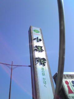 福岡と熊本の県境の小栗峠にきてます。